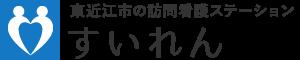 すいれん株式会社 – 東近江市の訪問介護ステーション